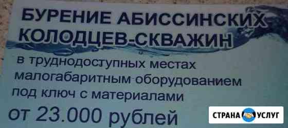 Бурение абиссинских скважин на воду Приморско-Ахтарск