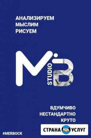 Графический дизайн Таганрог