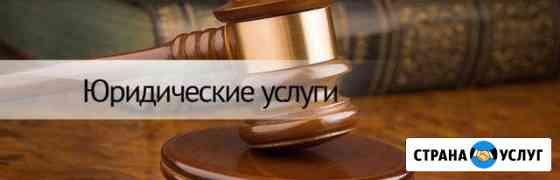 Услуги юриста, адвоката. Представительство в суде Краснодар