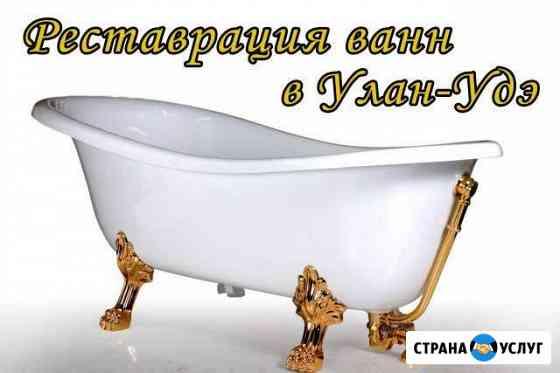 Реставрация ванн в Улан-Удэ Улан-Удэ