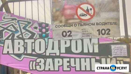 Услуги автодрома Заречный Киров