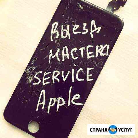 Экспресс ремонт iPhone iPad выезд мастера на дом Петрозаводск