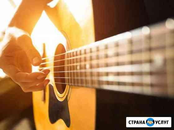 Уроки игры на гитаре Южно-Сахалинск