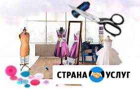 Пошив и ремонт одежды Сыктывкар