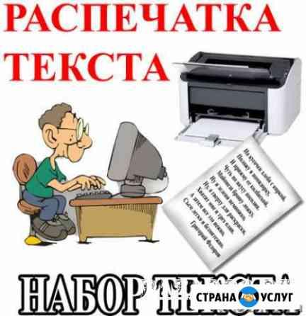 Декларации. Набор, печать, распечатка текста Астрахань