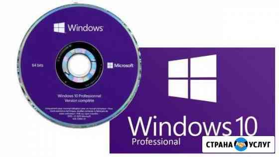 Установка лицензионных Windows 7/10, Office 365 Находка