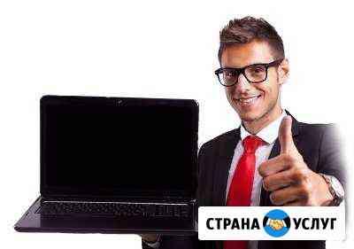 Компьютерный мастер. Ремонт пк и ноутбуков. Выезд Великий Новгород