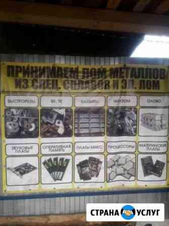 Покупаем лом чёрных и цветных металлов Дзержинск