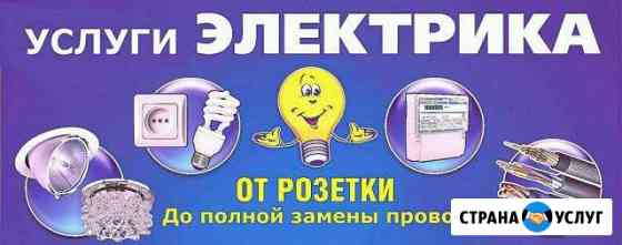 Электросфера Рыбинск Рыбинск