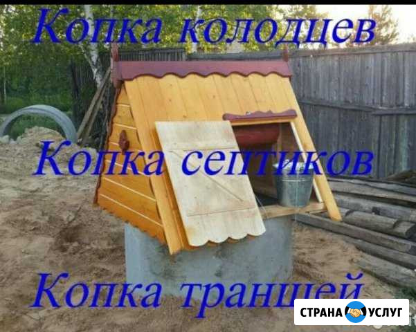 Копка колодцев сантехника под ключь, цена 1 000 руб., Николай — СтранаУслуг.ру