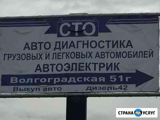 Диагностика,ремонт электрики,грузовых авто Кемерово