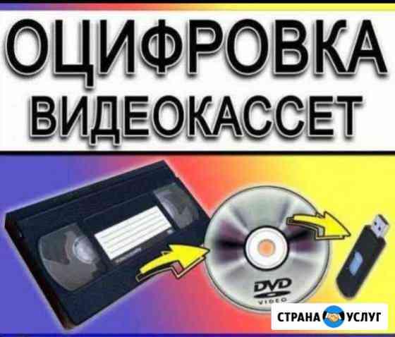 Оцифровка видеокассет, слайды итд Черкесск