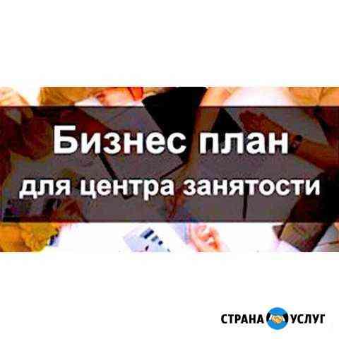 Составление Бизнес-плана для Цзн Кострома