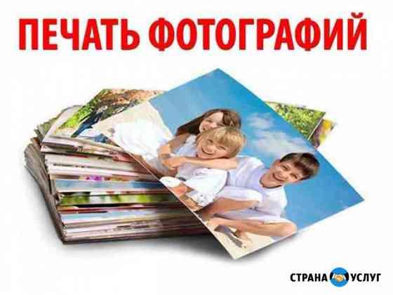 Распечатка фотографий Смоленск
