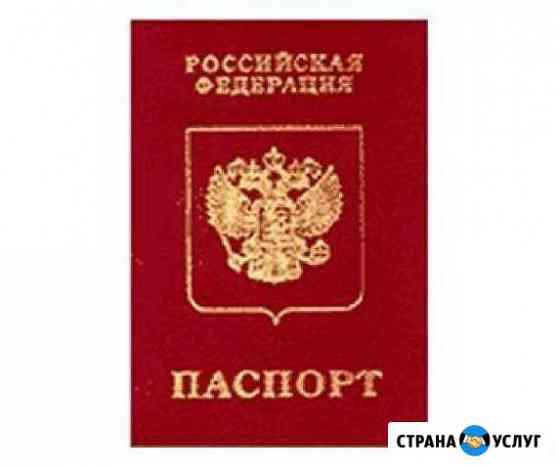 Виза Франция Шенген под ключ (от 6 м. до 5 лет) Брянск