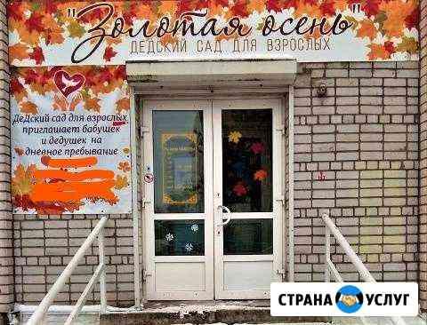 Уход за пожилыми людьми и инвалидами Вологда