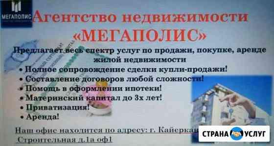 Договора Купли-Продажи Норильск