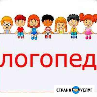Логопед для ребенка с проблемами речи Мурманск