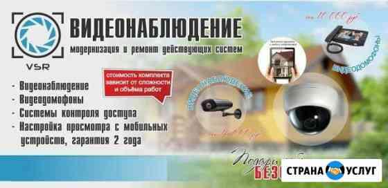 Видеонаблюдение,скуд Охранно-пожарная сигнализация Барнаул