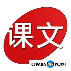 Перевод на / с японского языка Челябинск