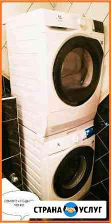 Ремонт стиральных машин. Подключение Набережные Челны