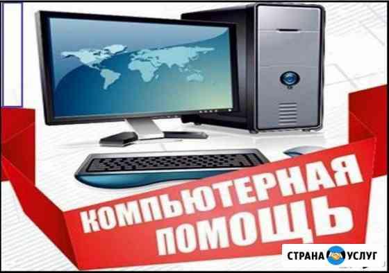 Ремонт компьютеров Виндовс без вых. Выезд беспла Белгород