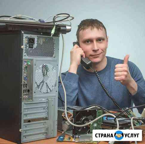 Бесплатная диагностика и выезд. Ремонт компьютеров Новосибирск