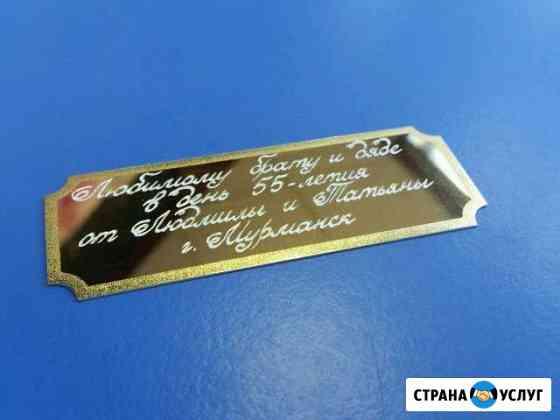 Ручная гравировка на металле Мурманск