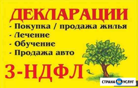 Заполнение налоговой декларации по форме 3-ндфл Кемерово