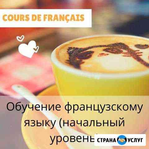 Уроки французского языка Новокузнецк