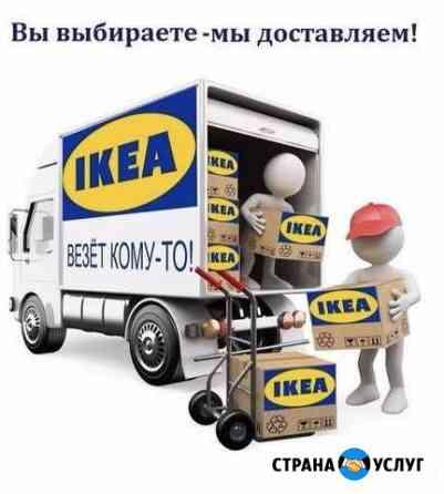Доставка IKEA в Стрежевой Стрежевой