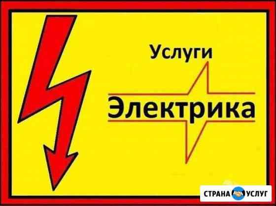 Электрик Екатеринбург