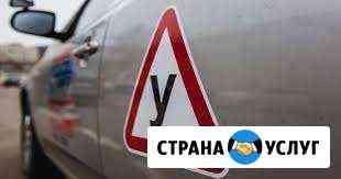 Автоинструктор Елена. Вождение для девушек Брянск