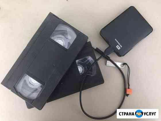 Оцифровка видеокассет Якутск
