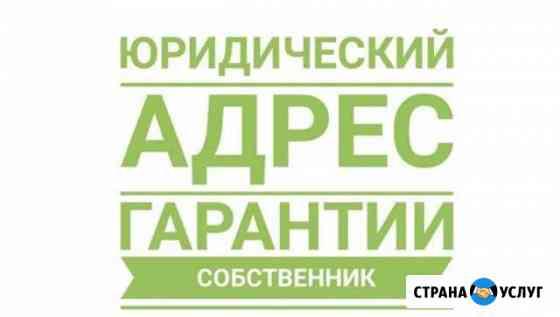 Юридический адрес с рабочим местом Ульяновск