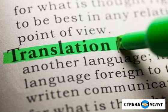 Перевод и нотариальное заверение перевода Москва