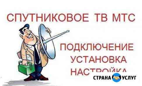 Установка и настройка Спутникового тв МТС Йошкар-Ола