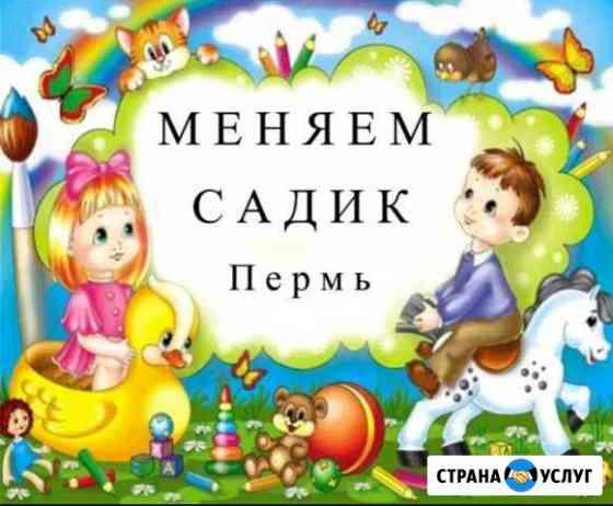 Обмен садика Пермь