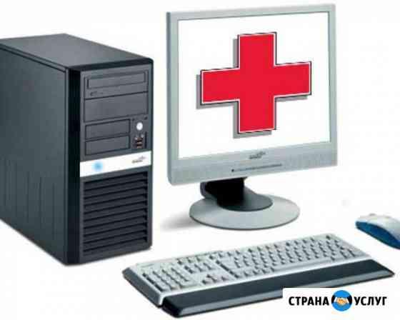 Компьютерная помощь с выездом Курган