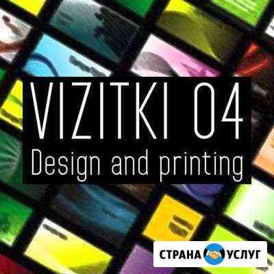Печать визиток Горно-Алтайск
