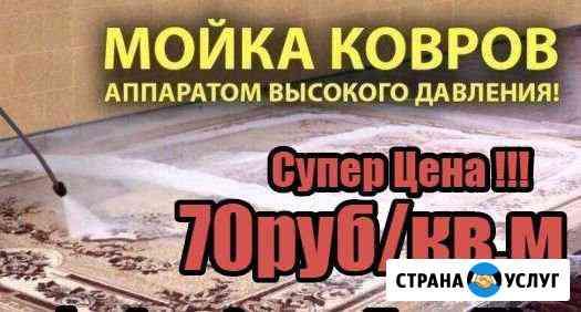 Чистка ковров Кострома