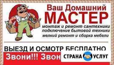 Мастер без выходных на час Пермь