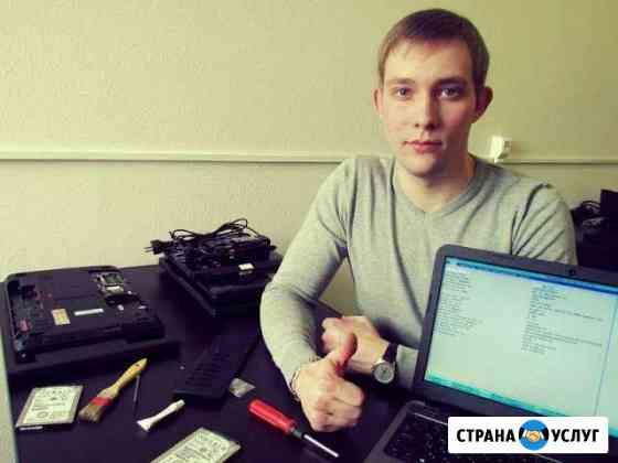 Мастер компьютерной техники на выезд Астрахань