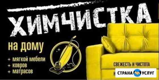 Химчистка мягкой мебели и ковров на дому Челябинск