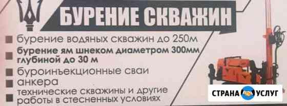 Бурение скважин Воткинск