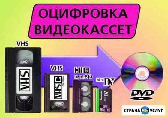 Оцифровываем старые VHS кассеты на DVD Щёлково