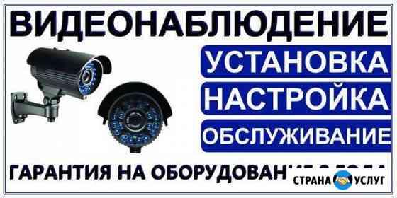 Установка Видеонаблюдения Видеодомофонов Бирюч