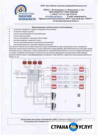 Пожарная охранная сигнализация Калининград