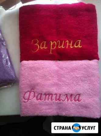 Полотенце именные, носовые платки именные Владикавказ