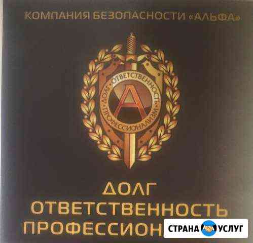 Охрана. Альфа - Компания Безопасности Калининград